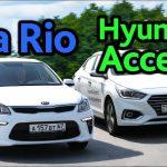 Что лучше выбрать: Киа Рио или Хендай Солярис в новом кузове. Сравнительный тест-драйв Kia Rio и Hyundai Solaris