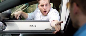 Как общаются водители на дороге?