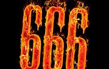 Что будет, если позвонить на номер 666