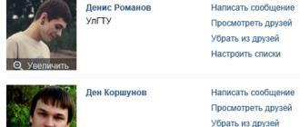 Как формируется список друзей «ВКонтакте»?